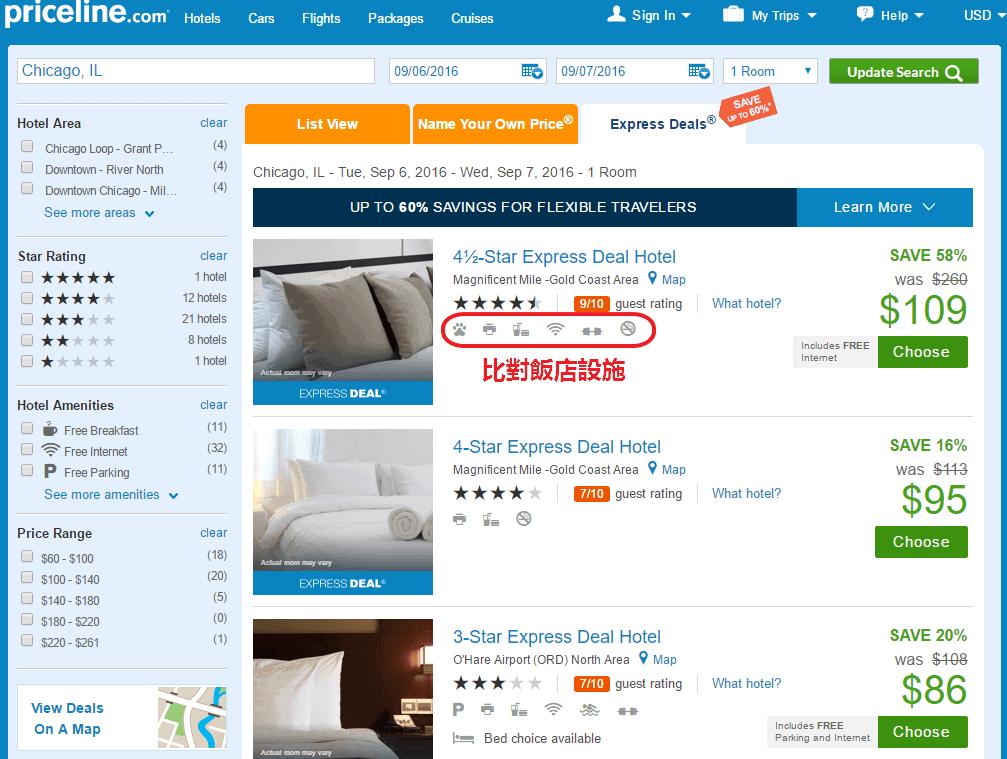 priceline競標_Express_deals